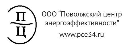 ООО Поволжский центр энергоэффективности